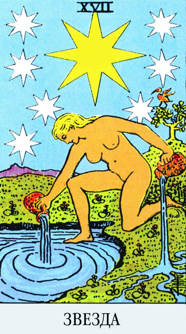 17аркан Звезда Таро: значение карты (+ идеи исоветы)