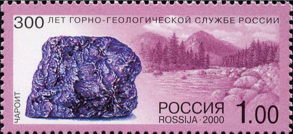 Российская почтовая марка с изображением чароита.