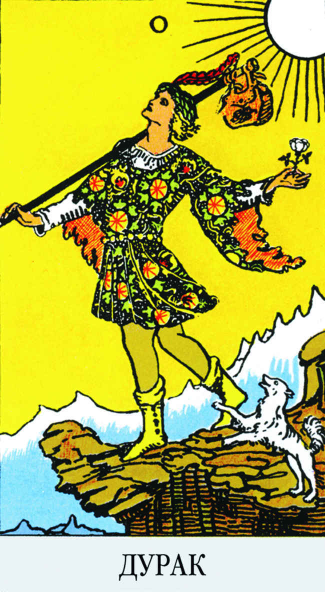 Шут (0 (XXII) старший аркан Таро): значение карты, идеи, советы